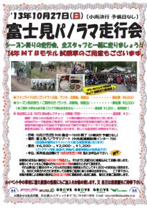20131027富士見パノラマ全店イベント