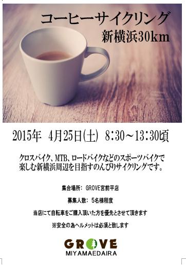 20150425コーヒーサイクリング