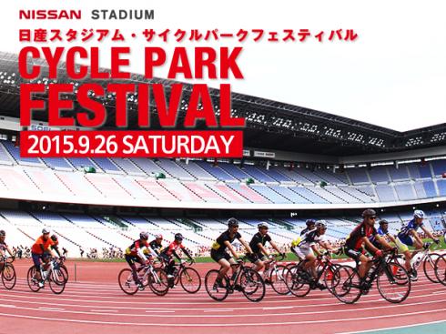 サイクルパークフェスティバル2015