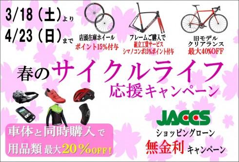 春のサイクルライフ応援キャンペーン宮前平バナー