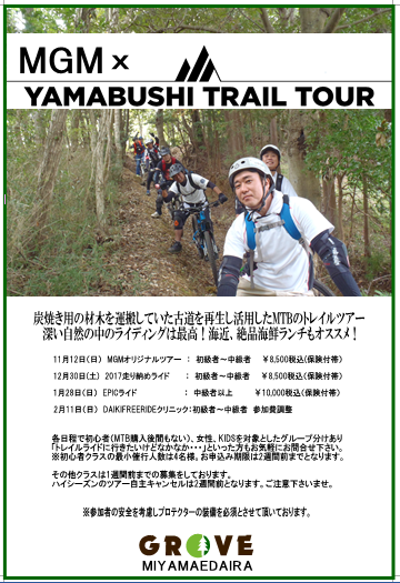 山伏トレイルツアー 2017